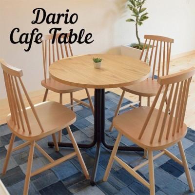 カフェテーブル テーブル ラウンド 丸テーブル ダリオ END-225