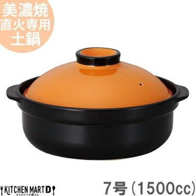 直火専用 土鍋 美濃焼 宴(うたげ) オレンジ×ブラック 7号 (1500cc 1-2人用) 日本製 国産 耐熱 直火対応 黒 おしゃれ かわいい かっこいい 夫婦用
