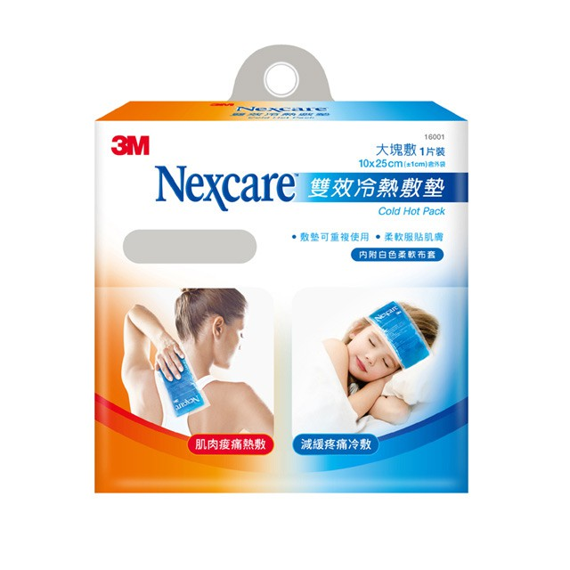 3M Nexcare 雙效冷熱敷墊 大塊敷 10x25 cm 1 入/盒 公司貨【立赫藥局】