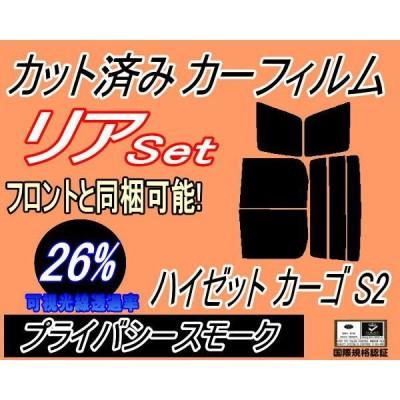 リア (b) ハイゼット カーゴ S2 (26%) カット済み カーフィルム S200V S210V S220V 220G S230V 230G ダイハツ