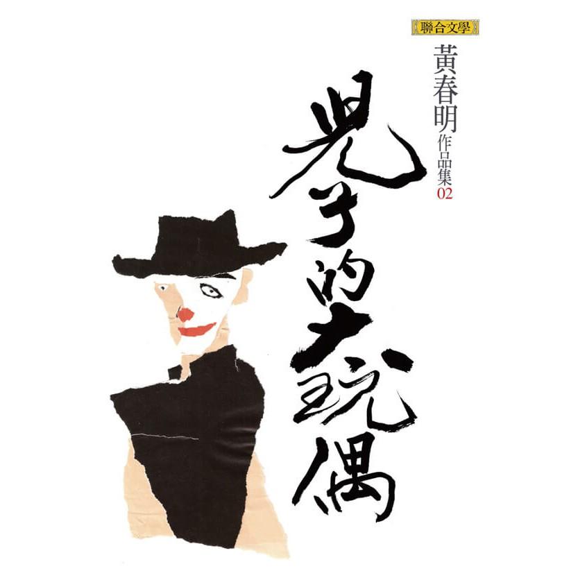【聯合文學】兒子的大玩偶(黃春明作品集2)