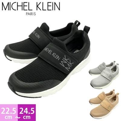 ミッシェルクラン MICHEL KLEIN 209 レディース スリッポンスニーカー ベルクロ ベルト メッシュ 軽量 女性 婦人靴