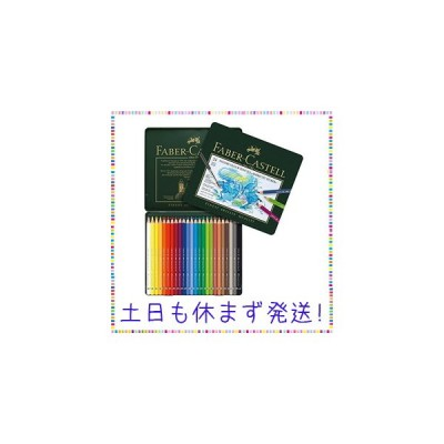 ファーバーカステル アルブレヒト デューラ水彩色鉛筆 24色 缶入117524 [日本正規品]