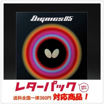 バタフライ BUTTERFLY ディグニクス05 DIGNICS 05 レッド/ブラック  張本智和選手使用ラバー