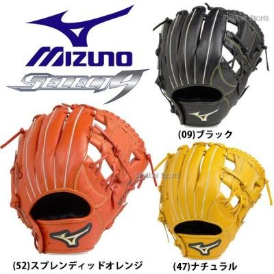 ミズノ MIZUNO 軟式グローブ グラブ セレクトナイン 軟式 内野手用 大人 サイズ9 1AJGR20813 野球部 軟式野球 野球用品 スワロースポーツ