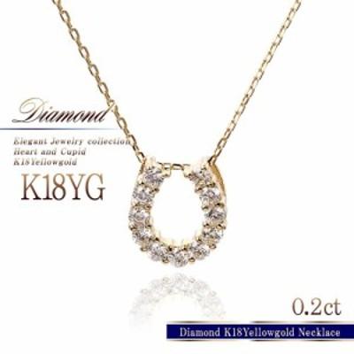 馬蹄ネックレス 18金 ダイヤモンド ネックレス k18 ゴールド 馬蹄 ペンダント レディース ホースシュー ダイヤ 18k シンプル 金色 プレゼ