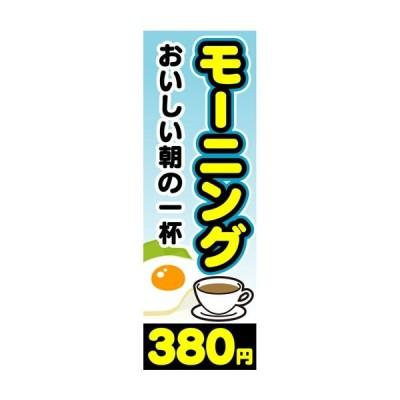 のぼり のぼり旗 モーニング おいしい朝の一杯 380円