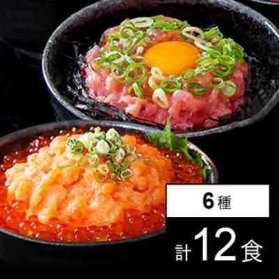 【計12食(6種類×2パック)】海鮮丼セット