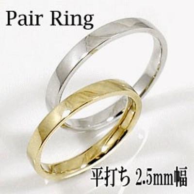平打ち 結婚指輪 2.5ミリ幅 ペアリング マリッジリング 10金 イエローゴールドK10 ホワイトゴールドK10 2本セット