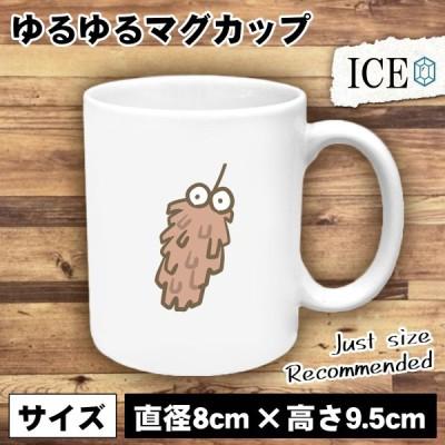 み むし おもしろ マグカップ コップ 陶器 可愛い かわいい 白 シンプル かわいい カッコイイ シュール 面白い ジョーク ゆるい プレゼント プレゼント ギフト
