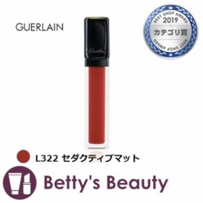 ゲラン キスキス リクィッド L322 セダクティブマット 5.8ml口紅 GUERLAIN