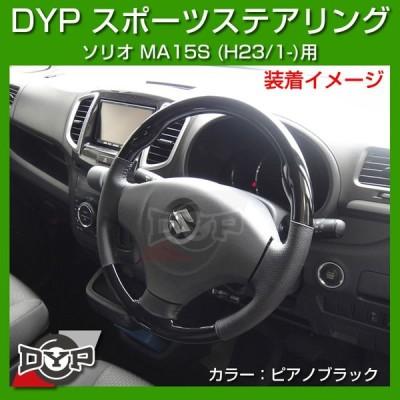 【ピアノブラック】DYP ウッド コンビ SP ステアリング ソリオ MA15S (H23/1-)