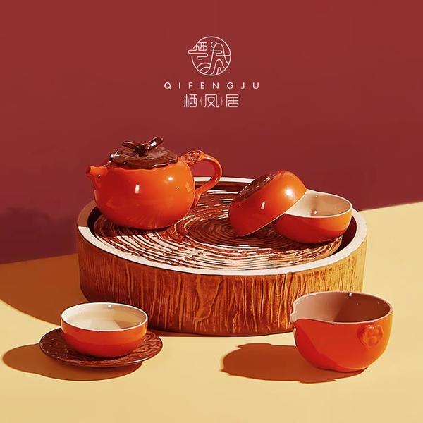 棲鳳居柿柿事事如意辦公室茶具套裝小景德鎮陶瓷家用杯禮盒組泡茶 pinkq時尚女裝