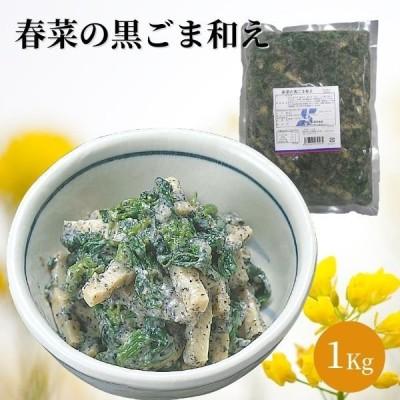 春菜の黒ごま和え 1Kg[冷凍]