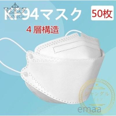韓国KF94マスク 50枚 使い捨て 大人用 パステル新色 4層構造 不織布 カラーマスク 立体マスク 口紅付きにくい ホワイト 白 黒 ブラック 口元空間