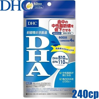 【ゆうパケットのみ送料無料】ディーエイチシー DHC DHA 240粒/60日分≪DHA含有精製魚油加工食品≫『4511413406007』