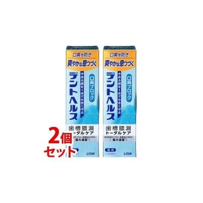 《セット販売》 ライオン デントヘルス 薬用ハミガキ 口臭ブロック (85g)×2個セット 歯槽膿漏 トータルケア 歯みがき 医薬部外品 送料無料