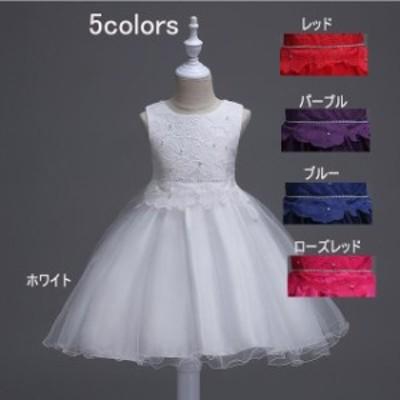 子供ドレス キッズ フォーマル ワンピース ピアノ発表会 結婚式 プリンセスドレス 女の子 子供服 パーティー ジュニア二次会 5色 ガール