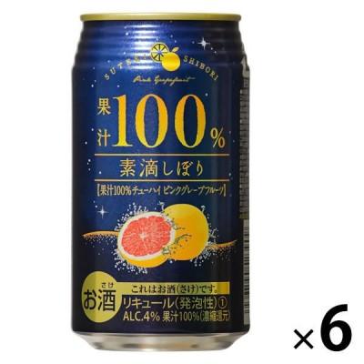 富永貿易チューハイ 素滴しぼり 果汁100% ピンクグレープフルーツ 350ml×6本 ピンクグレープフルーツサワー 酎ハイ
