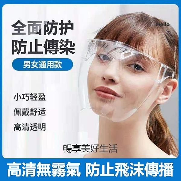 防護面罩 護目鏡 防飛沫面罩 透明面罩 全臉防護 防疫 防疫面罩成人【步行者戶外生活館】
