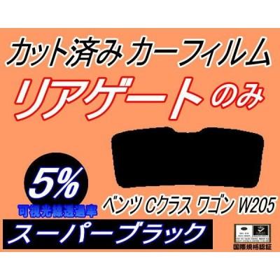 リアガラスのみ (s) ベンツ Cクラス ワゴン W205 (5%) カット済み カーフィルム 205240C 205242