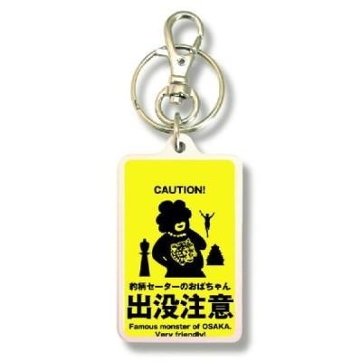 注意キーホルダー KCH06 豹柄セーターのおばちゃん 【出没注意】
