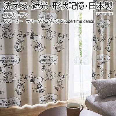 キャラクター デザインカーテン 洗える 遮光 日本製 スヌーピー ピーナッツ おしゃれ 既製サイズ 約幅100×丈135cm P1005 サパータイムダンス (S) 引っ越し