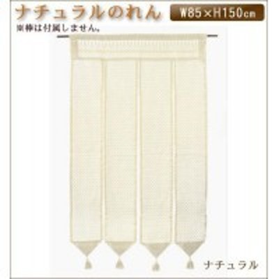 日本製 のれん 幅85 長さ150 ナチュラル 洗える 【 パーテーション 目隠し カーテン スクリーン ロールスクリーン 】【 送料無料 】