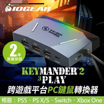 IOGEAR 跨遊戲平台PC鍵鼠轉換器(GES1337-AT)