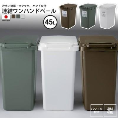約45リットル : ゴミ箱 おしゃれ ごみ箱 ダストボックス サビロ 連結ワンハンドペール45J RSD-282 BR/GR/WH