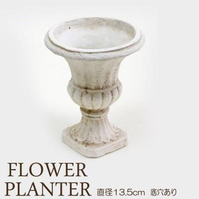 プランター 植木鉢 フラワーベース  小 直径13.5cm (底穴あり) レジン 鉢 オーナメント オシャレ