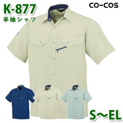 コーコス 作業服 シャツ メンズ 春夏用 K-877 半袖シャツ SからELSALEセール