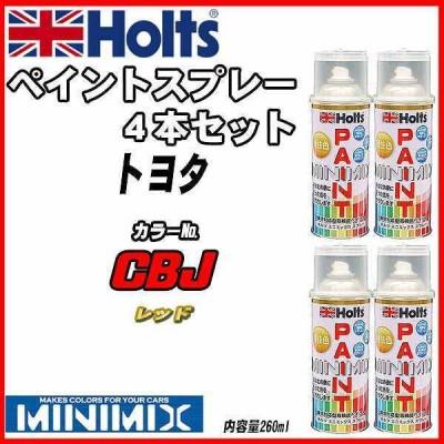 ペイントスプレー 4本セット トヨタ CBJ レッド Holts MINIMIX