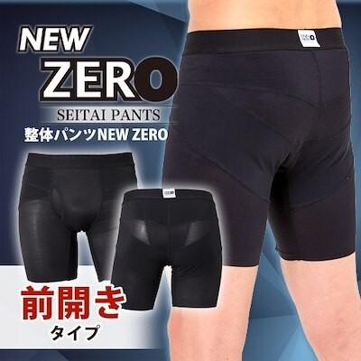 整体パンツ NEW ZERO 前開きタイプ メール便送料無料/男性用補正インナー 骨盤 腰サポート 健康 ボディライン 姿勢 メンズ