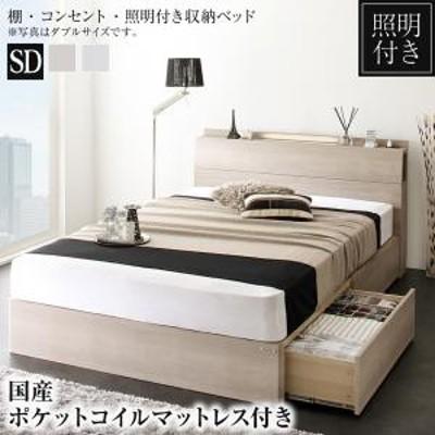 ベッド セミダブルベッド 収納ベッド 収納付ベッド 引き出し付きベッド / マットレス付 国産ポケットコイルマットレス付 セミダブル