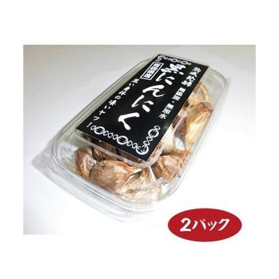 青森県産 熟成発酵黒にんにく200g×2パック