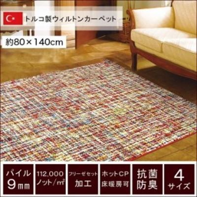 ラグ カーペット 1畳 ギャッベ 風 ウィルトン トルコ 絨毯 おしゃれ ウィルトン織 ラグマット 北欧 防音 2畳 80×140 赤