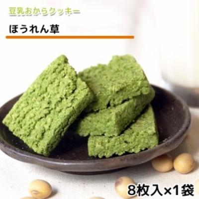 豆乳おからクッキー ほうれん草(1袋8枚)  バター マーガリン 卵 牛乳 不使用 香料 保存料 無添加