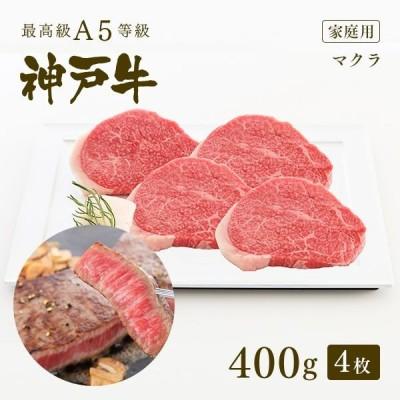 家庭用 牛肉 和牛 牛肉 和牛 神戸牛 神戸ビーフ 神戸肉 A5証明書付 A5等級神戸牛 マクラ ステーキ (シンキボウ) 400g(4枚)