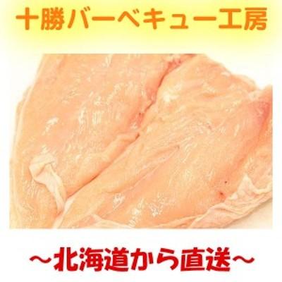 北海道産 業務用!鶏むね 1kg