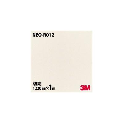 ダイノックシート 3M ダイノックフィルム NEO-R012 天井・壁面用(単色) 1220mm×1m単位 冷蔵庫 車 壁紙 インテリア リフォーム クロス カッティングシート