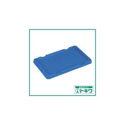 サンコー ボックス型コンテナー 701301 サンボックス#12ー2フタブルー (SK-12-2-F-BL) 三甲(株)