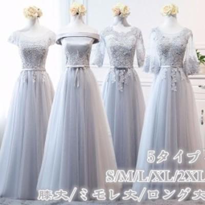 ブライズメイド ドレス ショート丈 ミモレ丈 ロング丈 二次会 パーティー 5タイプ ドレス 結婚式 オフショルダー 体型カバー