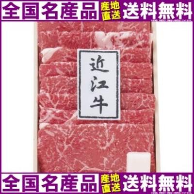 近江牛 すき焼き 肉(折箱入) 2481-150c (送料無料)