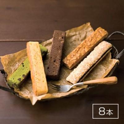 送料無料 AKIYAMA スティックケーキ 8本 / スイーツ 洋菓子 ケーキ お取り寄せ グルメ 特産品
