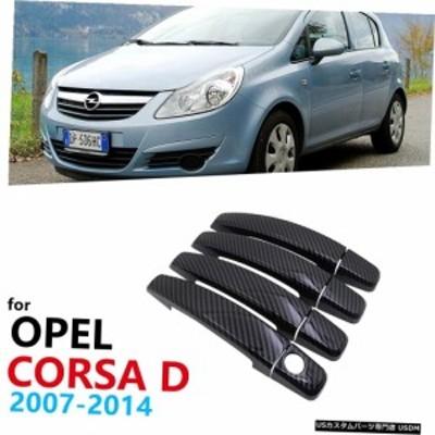 輸入カーパーツ グロスブラックカーボンファイバードアハンドルカバートリムOpel Corsa D 2007?2014 Vauxha
