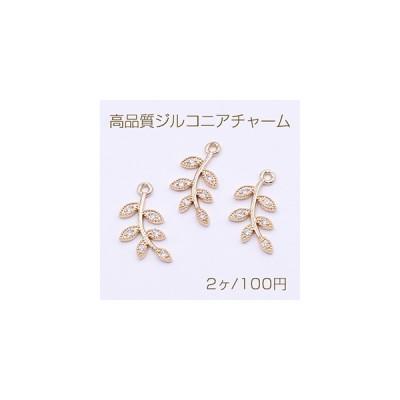 高品質ジルコニアチャーム リーフの枝チャーム 1カン 10×18mm ゴールド【2ヶ】