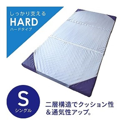 ダブルレイヤーマットレス -レーブ-ハードタイプ シングルサイズ(97×195×8cm/グレー×ブルー)「日本製」 敷き布団