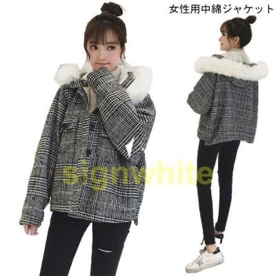 中綿ジャケットレディース裏ボアジャケットグレンチェック防寒フード付きフェイクファー女性用アウター厚手冬物