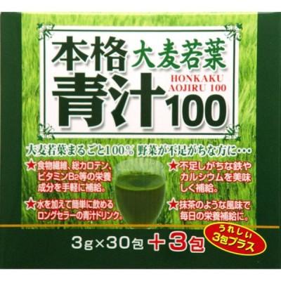 本格大麦若葉青汁100 3g×30包